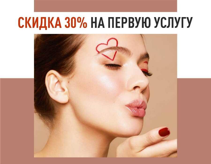 цена перманентный макияж бровей губ Архангельск